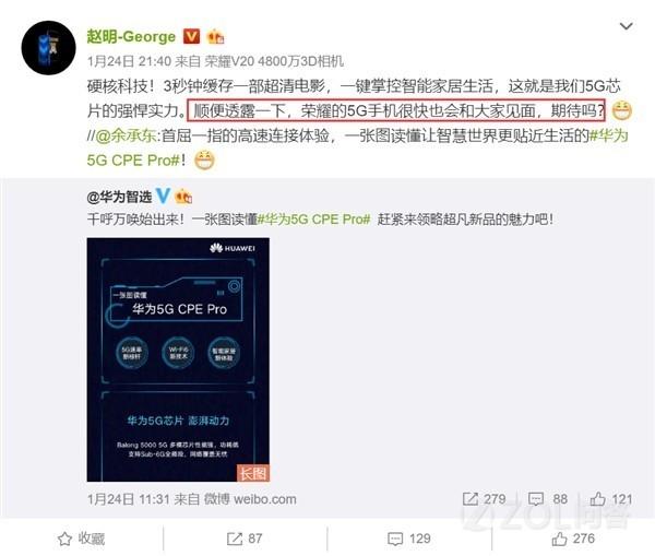 华为荣耀5G手机最快什么时候发布?