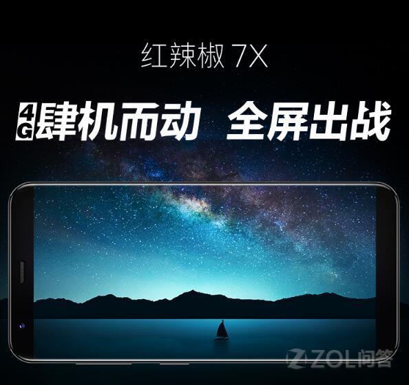 899元的国产全面屏手机值得买吗?