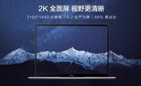 华为MateBook 13到底值不值得买?