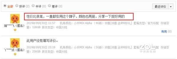 小米MIX Alpha年底会发售吗?