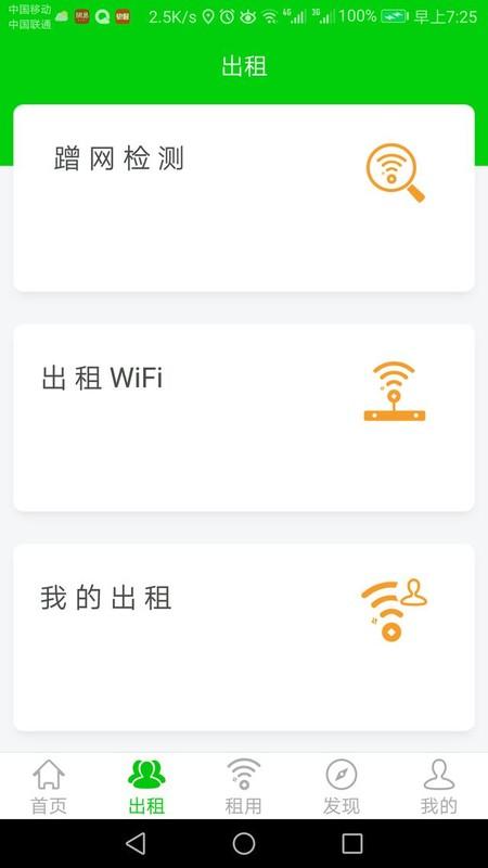 家里的wifi有人蹭网怎么办?