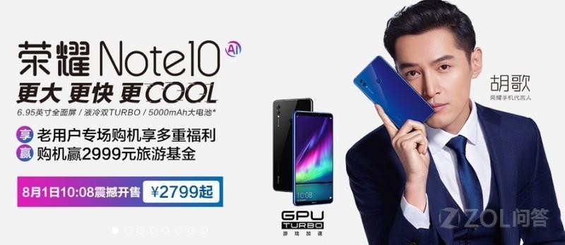 荣耀Note10都搭载了哪些黑科技?