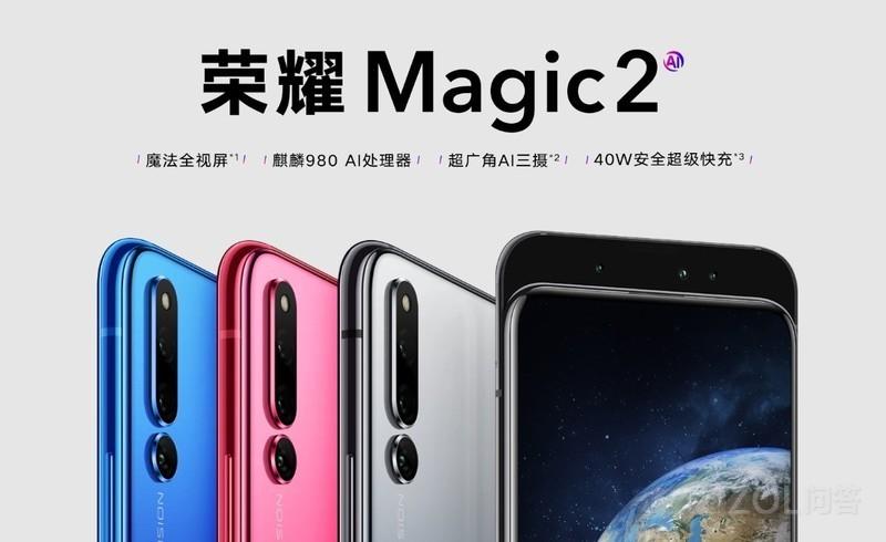荣耀magic2哪个版本性价比高?