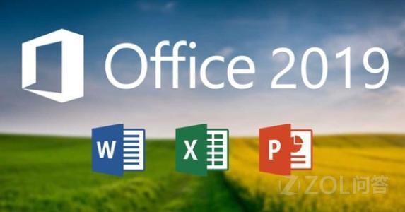 office2019怎么激活?哪里有office2019激活码?