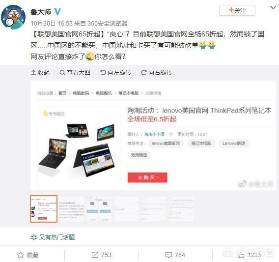 有人说在中国买联想电脑比在美国买贵很多钱,对此你怎么看?