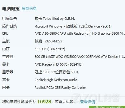 我的电脑主板技嘉F2A55DS2 CPUA105800K显卡HD6670怎么设置A...