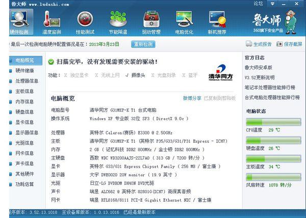 想买一个蓝宝石HD7750 1G GDDR5白金版的显卡电源最大功率25...