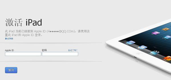 买的港行ipad4不小心升级到了iOS7.1.4激活的时候绑定了第一...