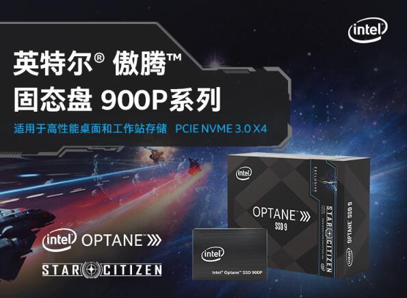 Intel傲腾系列固态硬盘值得买吗?性能怎么样?