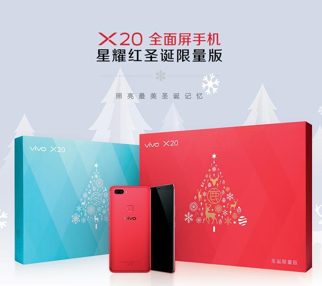 vivo X20推出圣诞礼盒版了,跟普通版有什么不同?