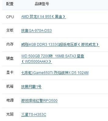 技嘉GA-970A-DS3板子+AMD 羿龙II X4 955(黑盒)+七彩虹iGame...