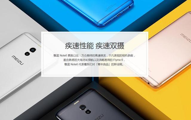 魅蓝Note6降价了,性价比高吗?值得入手吗?