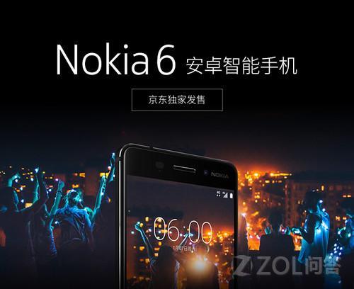 Nokia6是旗舰级手机么?
