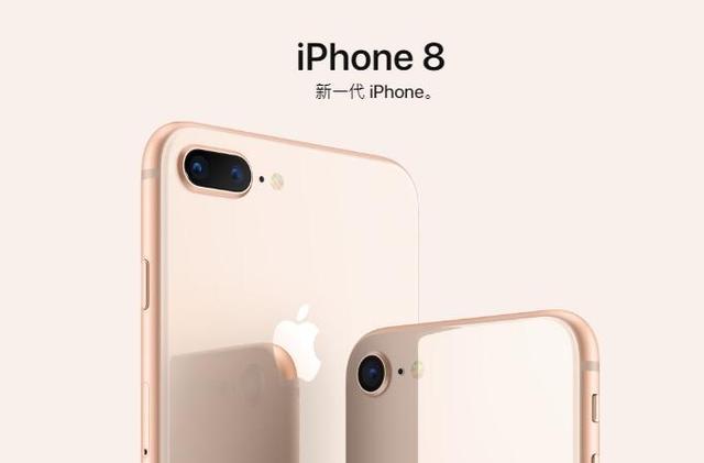 国行iPhone8已跌破首发价?