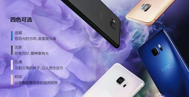 HTC U Ultra值得入手吗?