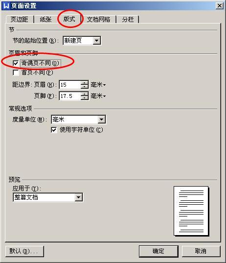 常识问答:为什么word2007中设置了页码但是就是不显示