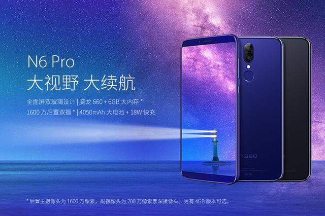 360 N6 Pro值得买吗?性价比怎么样?