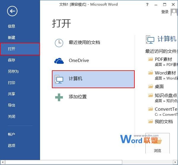 如何将pdf文件转换成word文件?