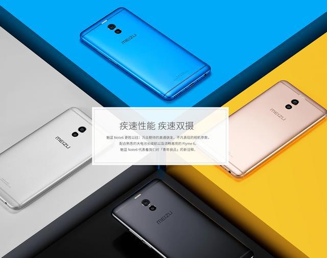 魅蓝Note6推出新版本了?