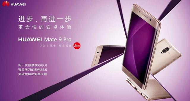华为Mate9Pro还值得买吗?