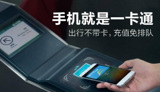 如何用手机NFC刷北京地铁?