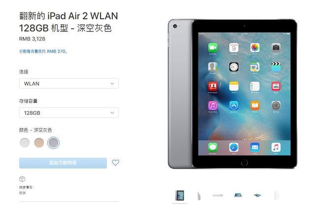 官翻iPad Air 2靠谱么?