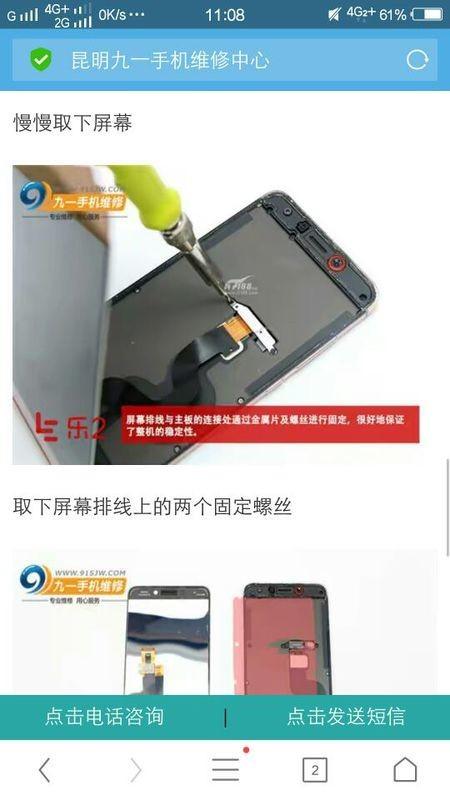 乐视2手机,要怎么拆屏幕?