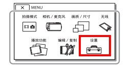 sony HDR-PJ670怎么设置回中文