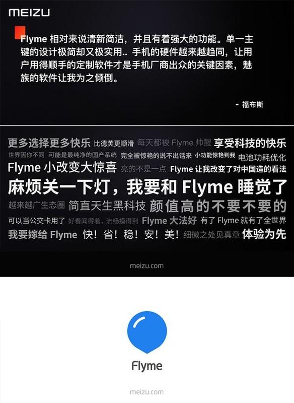 flyme6适配哪些机型?