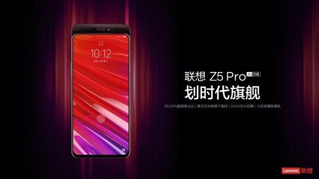 联想Z5 Pro值得买么?有哪些亮点?