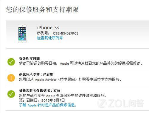 我想问一下这个型号的iphone是真的吗?序列号C39MKH0ZFRC5