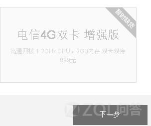 红米note增强版的电信版什么时间能抢?!