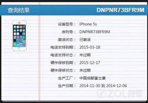 你好能帮我查询一下国行土豪金5s  序列号DNPNR73BFR9M  是真的假的   这还是在朋友手上买的