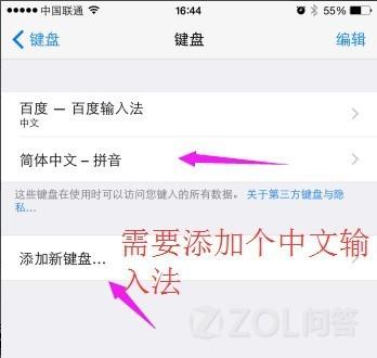 如何更改iOS中的Safari浏览器的默认搜索引擎