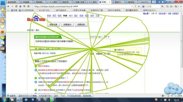 在使用浏览器的时候鼠标不断向屏幕中间跳帧,鼠标无硬件问题...