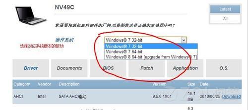 笔记本电脑Gateway nv49c 100h官网下的驱动装不上啊,急急急!