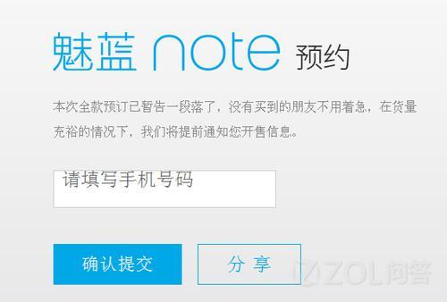 明天六月一号星期一,魅族官网有魅蓝note抢购吗?还出现限购吗?限购数量是多少?要怎样抢购呢?