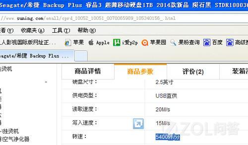 希捷Backup Plus 睿品升级版 2.5英寸(1TB)(STDR1000300)移动硬盘转速是多少