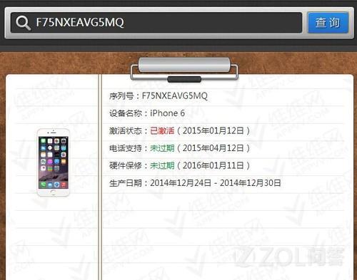 求大神赐教 我苹果6是1月12买的 关于本机上显示iPhone ( 2 )序列号F75NXEAVG5MQ 帮忙看一下是不是翻新的  跟朋友一起买了3部 就我像素很模糊 现在打字还有点卡