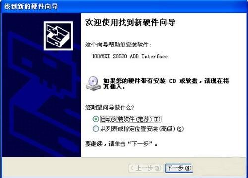 华为S8520手机 怎么刷机~~刷过的朋友帮忙说下谢谢~