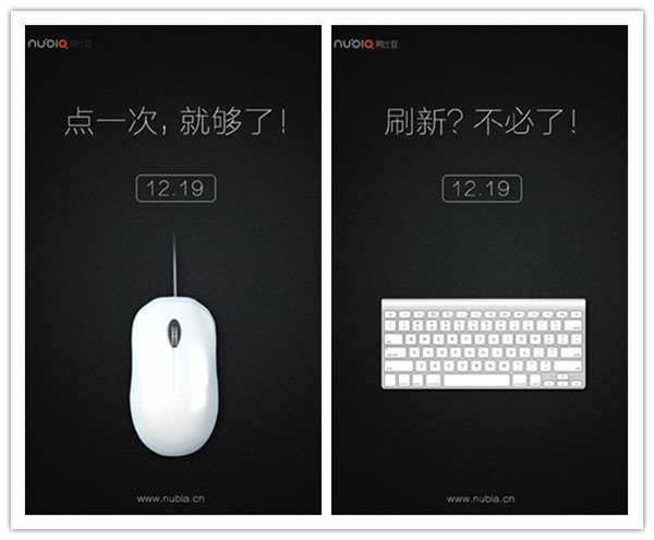 努比亚要卖鼠标键盘啦?