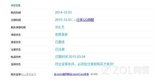 请帮忙查一下4S,序号DX3NCKRHFML6是不是翻新机,2014年12月5,6号买的