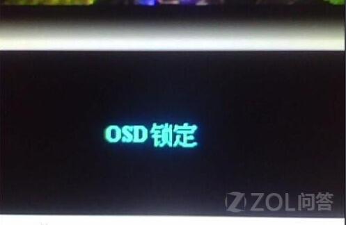 AOC显示器出现OSD锁定怎么回事?