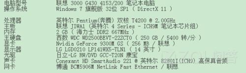 联想 3000 G430 4153/200 笔记本电脑想升级下固件,大神们给个意见吧~~配置如下,主要想加内存和固态硬盘