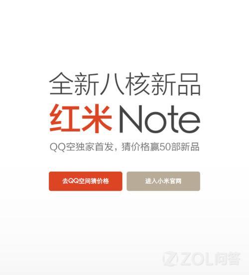 红米Note有什么版本?