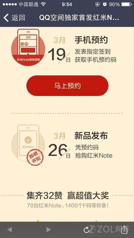 红米Note怎么预约?