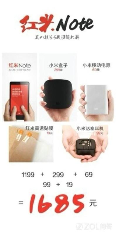 红米Note值得入手么?
