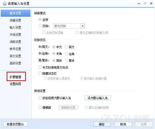 鼠标手写输入法下载及使用
