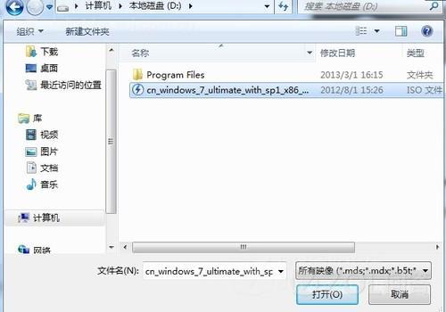 虚拟光驱软件怎么用