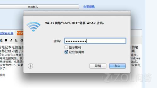 手提电脑如何设置wifi?
